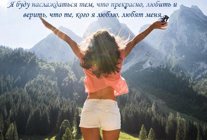 Позитивные мысли счастливого человека!