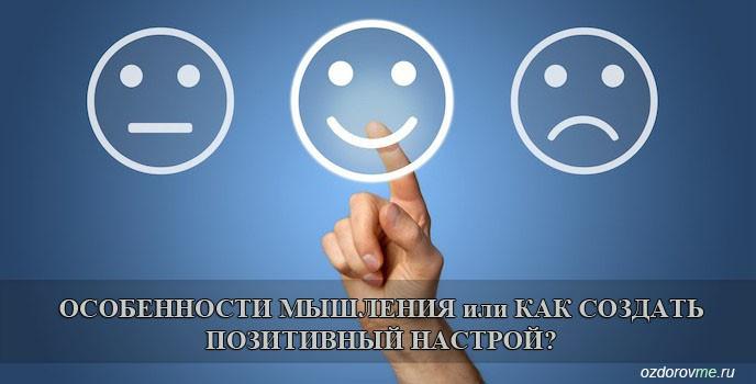 Позитивный настрой - это что изменить вашу жизнь!