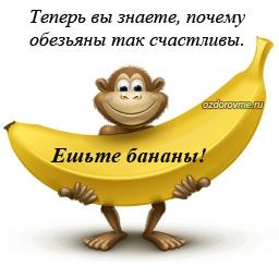ешьте бананы и будьте счастливы