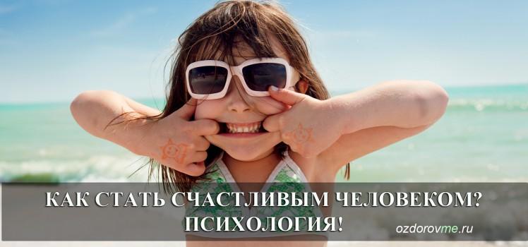 Как стать счастливым человеком психология
