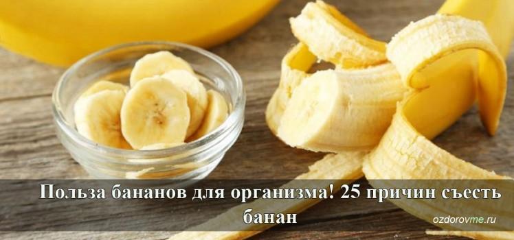 Польза бананов для организма! 25 причин съесть банан