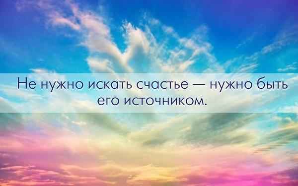 ты источник счастья