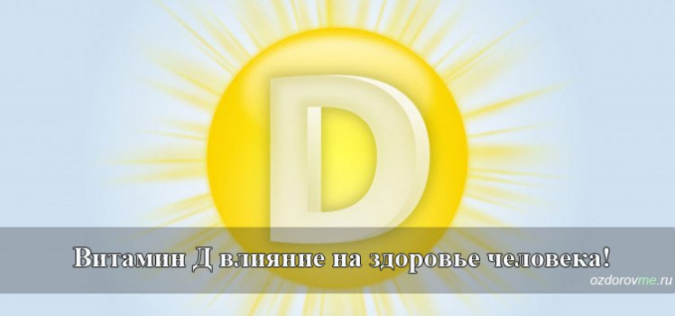 ВИТАМИН Д ВЛИЯНИЕ НА ЗДОРОВЬЯ ЧЕЛОВЕКА!