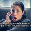 Ученые доказали, что мобильник вызывает рак мозга! Как себя защитить?
