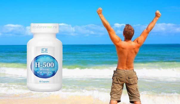 Мощный антиоксидант Н-500