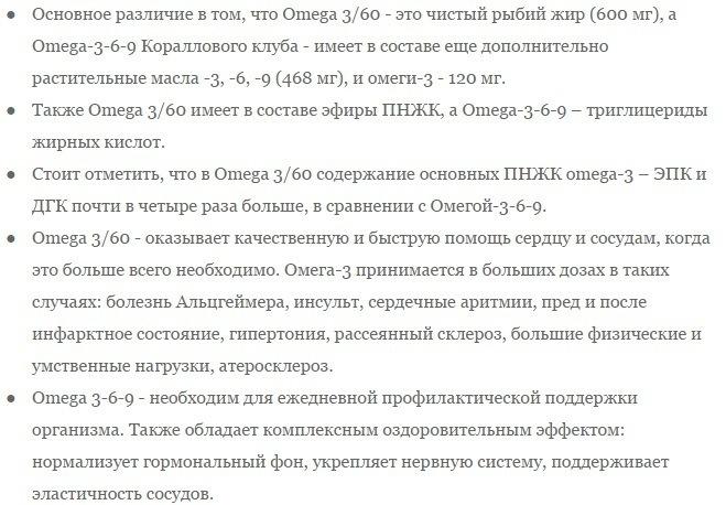 Все что важно знать про Омега-3 и её полезные свойства!