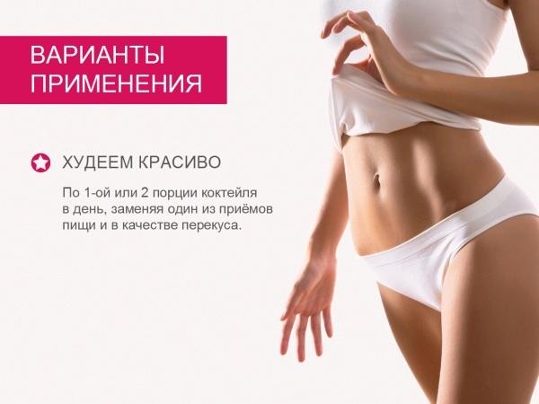 комфортное похудение