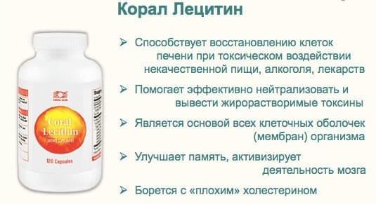 Лецитин для улучшения работы печени, желчного