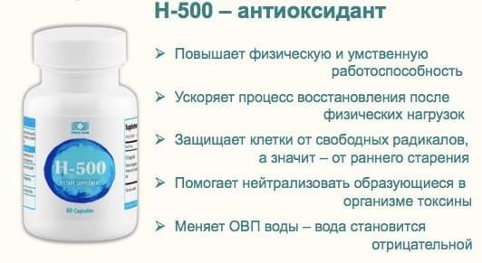 Н-500 мощный антиоксидант природный