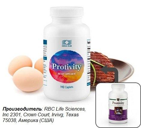 Как держать себя в хорошей подтянутой форме? Противити - натуральный белок для организма!