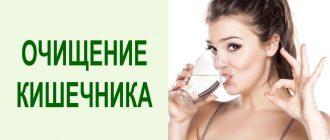 клизма для очищения кишечника способы