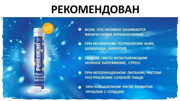 пентокан рекомендован