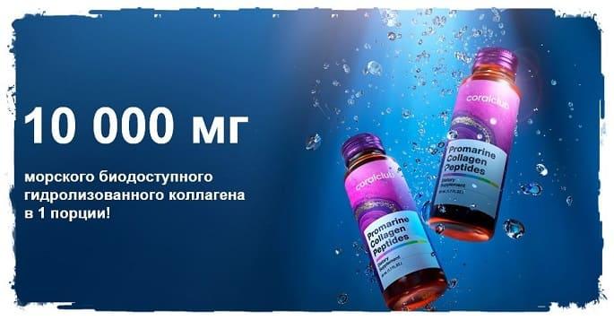 Гидролизованный коллаген Промарин 10 свойств